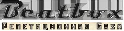 репетиционная база на Электрозаводской 8(925) 343-8102; 8(916) 333-5033